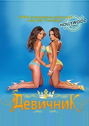 Hollywood City; Всех девушек ждет море подарков и призов, конкурсов и