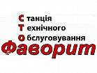 СТО Фаворит