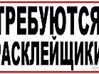 Срочно расклейщики объявлений 250 грн