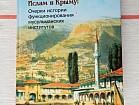 Продам вузовский учебник «Ислам в Крыму: очерки истории функционирования мусульманских институтов»,