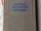 """продам раритетную монографию """"История Турции"""" 1948 г."""