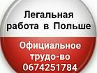 Работа в Польше(официально) для строителей.