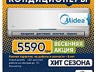 Кондиционеры MIDEA / IDEA (продажа,доставка,установка)