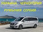 Поездки в Черногорию, Сербию, Румынию