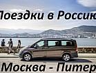 Поездки в Москву, Питер, Белгород