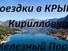 Поездки в Крым, Железный Порт, Кирилловка, Счастливцево, Бердянск