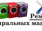 Ремонт и диагностика стиральных машин и бойлеров