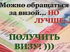 Визовый центр в Украине, шенгенская виза срочно