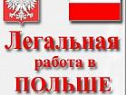 Слесарь-помощник.Польша
