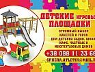 Детские игровые площадки, качели, горки, тренажеры, от производителя, под заказ, фото, купить, цена.