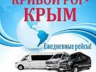 Кривой Рог-Крым-Кривой Рог