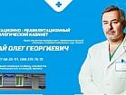 Консультационно - Реабилитационный Травматологический Кабинет traumatolog.dp.ua