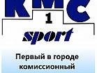 Первый комиссионный магазин спорттоваров!