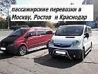 Пассажирские перевозки-Кривой Рог-Краснодар