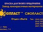 Изготовим эмаль ХВ518= проdажа эмали ХВ-518} эмаль ХС-119+ Эмаль ЭП-56 — современный двухупаковочный