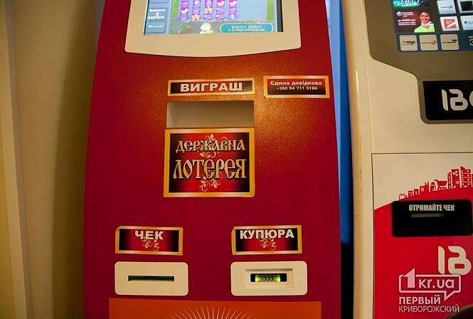 Игровые автоматы державна лотерея е автоматы играть бесплатно