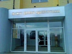 Институт делового администрирования