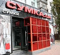 """Адреса.  Основная информация.   """"Сумка UA """" в Кривом..."""