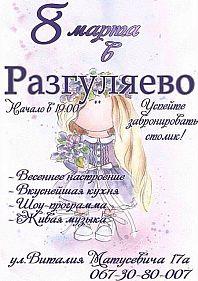 8 марта в Разгуляево