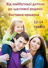 Від майбутньої дитини до щасливої родини