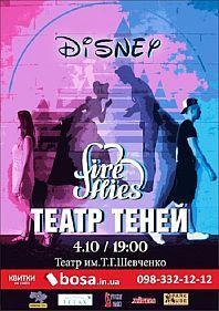 Театр теней DISNEY AND..
