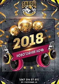 Новогодняя ночь 2018