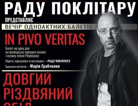 Киев. Модерн-балет «In pivo veritas»
