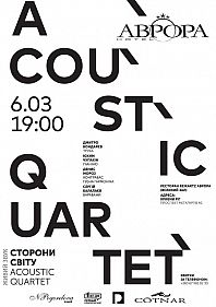 Наш Jazz: Acoustic Quartet