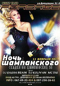 Ночь Шампанского