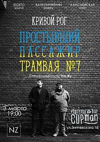 Ваня Пинженин и ППТ№7 + The Жу