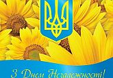 Торжественные мероприятия ко Дню Независимости Украины