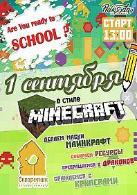 1 сентября в стиле Minecraft