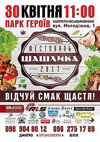 Фестиваль шашлика 2017