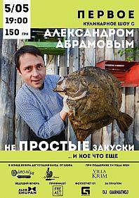 Первое кулинарное шоу с Александром Абрамовым