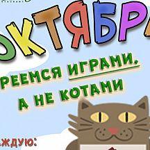 Греемся играми, а не котами!