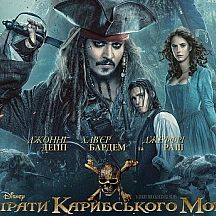 Пираты Карибского моря: Месть Салазара