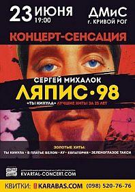 Ляпис - 98