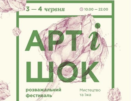 ART i шок