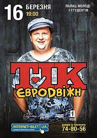 Тік. EuroДвіжн