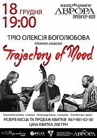 Трио Алексея Боголюбова