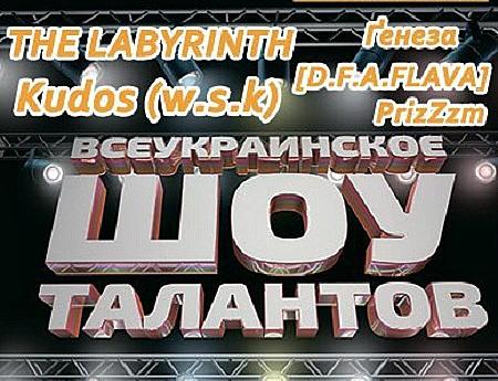 Всеукраинское шоу талантов