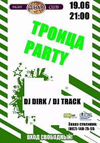 Троица Party