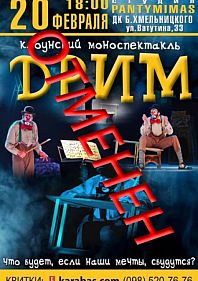 ДРИМ. Спектакль отменен