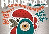 HandMade выставка ЦяЦя