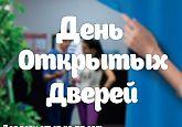Академия ШАГ: День открытых дверей