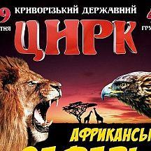Цирк «Африканське Сафарі»
