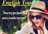 Экскурсии на английском языке