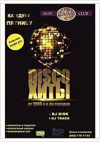Disco хиты