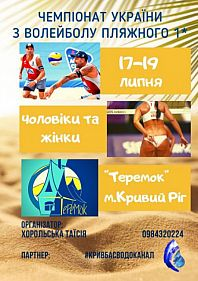 Чемпионат Украины по пляжному волейболу
