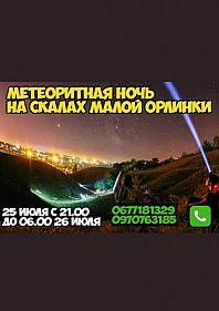 Метеоритная ночь на скалах Малой Орлинки